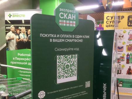 чтобы начать шоппинг откройте приложение и отсканируйте QR-код «Старт» на стойке при входе в торговый зал