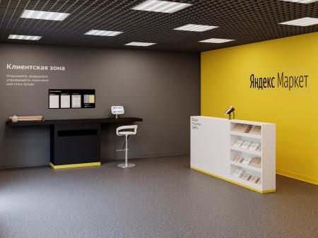 Как открыть пункт выдачи заказов Яндекс.Маркета