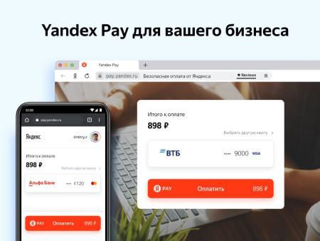 Yandex Pay - новый сервис для оплаты