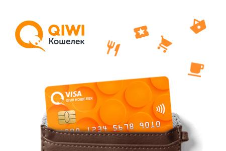 Как вывести деньги из QIWI Кошелька без комиссии