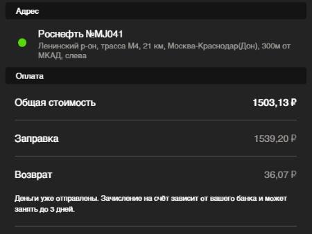 Как вернуть переплату за топливо в Яндекс.Заправках