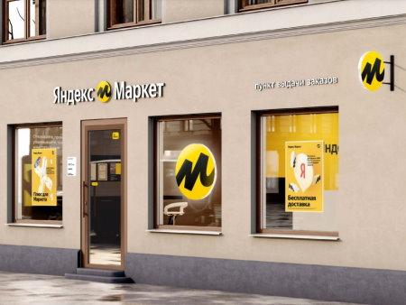 ПВЗ под брендом Яндекс.Маркет